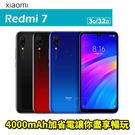 紅米7 6.26吋 3G/32G 八核心 智慧行手機 免運費