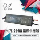 電源變壓器 自行更換電源 30瓦 LED燈具電源 寬壓 恆流 變壓器 led 30w投射燈電源供應器