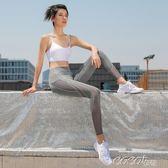 健身褲 瑜伽褲女緊身透氣網紗健身褲彈力高腰提臀速乾跑步運動褲夏薄款 coco衣巷