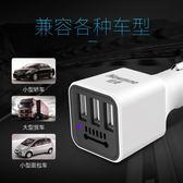 车载usb 充电器 汽車充點煙器快充一拖三多功能萬能型usb接口 IV818【衣好月圓】