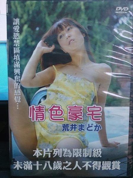 挖寶二手片-327-015-正版DVD*日片【日本情色劇場1:情色豪宅(18禁/限制級)】荒井