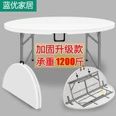 餐桌 折疊圓桌家用簡易大圓桌面可折疊餐桌子飯桌戶外簡約餐桌椅組合JD 晶彩生活