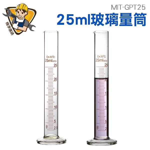 《精準儀錶旗艦店》25ml 玻璃刻度量筒 量筒 量杯 實驗室器具 MIT-GPT25