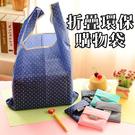 摺疊收納環保袋 摺疊環保購物袋 手提袋 ...