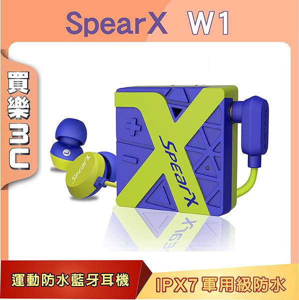 SpearX W1 藍牙耳機 輕盈綠,可同時連接2台裝置,IPX7 運動防水,支援apt-X技術,智慧節電