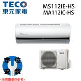 【TECO東元】17-18坪 變頻雲端冷專分離式冷氣 MS112IE-HS/MA112IC-HS 基本安裝免運費