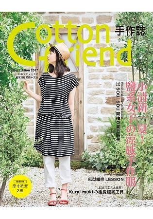 Cotton friend 手作誌37