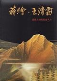 蒔繪‧王清霜:漆藝大師的綺麗人生(精裝)