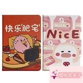 mini1/2/4/5平板殼10.2皮套iPad air3保護套【櫻桃菜菜子】