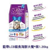 藍帶LCB貓食海鮮大餐_紫1.36kg【0216零食團購】4712013802484