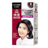 美吾髮快速護髮染髮霜-自然褐(NO.6)【愛買】