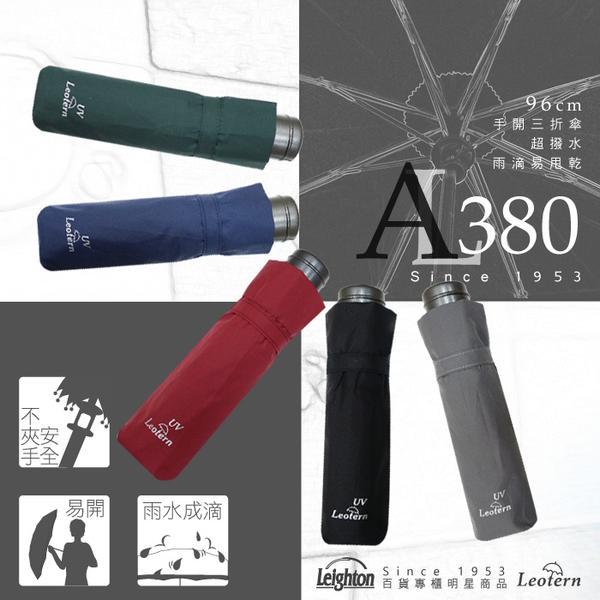 499 特價 雨傘 萊登傘 超撥水 素面三折傘 輕傘 不夾手 鐵氟龍 Leighton 尊爵深黑