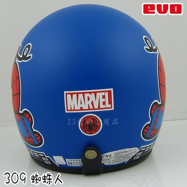 EVO 安全帽 23番 蜘蛛人 消光藍 Spider-Man 漫威正版授權 Marvel 卡通復古帽