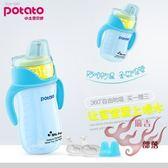 水壺學習杯小馬鈴薯夏季兒童寶寶學飲水杯吸管水杯帶吸管防漏防摔喝水杯子水壺