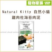寵物家族-Natural Kitty 自然小貓 超級食物配方-雞肉佐海苔肉泥 12gx4 (1包)