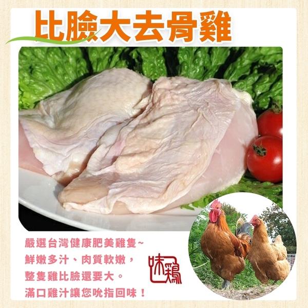 【雙12免運】台灣巨無霸去骨大雞腿X20支(每包260g±10%/支)