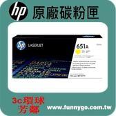 HP 原廠黃色碳粉匣 CE342A (651A)