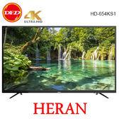 HERAN 禾聯 HD-654KS1 65吋 液晶電視 4K液晶顯示器+視訊盒 4KUHD 3840X2160高解析度 公司貨