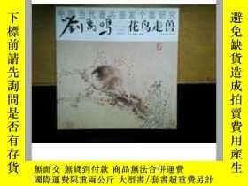二手書博民逛書店中國當代著名畫家個案研究:劉萬鳴花鳥走獸(罕見新書 一版一印30