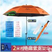 牧馬人釣魚傘2.2米萬向雙層地插折疊垂釣傘防雨太陽傘遮陽傘漁具MBS『潮流世家』
