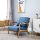 懶人沙發北歐單人沙發椅實木小戶型現代簡約小沙發陽台臥室休閒椅MBS 「時尚彩紅屋」