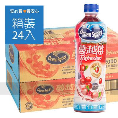 【優鮮沛】蔓越莓綜合果汁500ml,24瓶/箱,平均單價23.71元