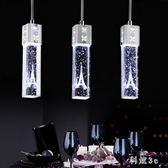 全館免運 餐廳現代簡約水晶吊燈led吊燈3三頭田園個性創意吧臺飯廳餐桌家用 js7036『科炫3C』