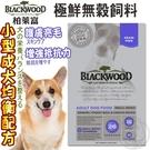 此商品48小時內快速出貨》BLACKWOOD柏萊富》極鮮無穀小型成犬均衡配方(鯡魚+火雞肉+扁豆)-1lb/450g