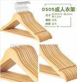 實木衣架子成人服裝店木頭衣撐掛鉤