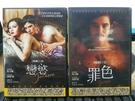 挖寶二手片-C32-正版DVD【晚孃:戀慾+罪色/系列2部合售】(直購價) 部分海報是影印