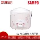 *新家電錧*【SMAPO聲寶KS-AF10】10人份機械式電子鍋
