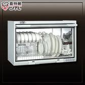 【買BETTER】喜特麗烘碗機 JT-3760懸掛式烘碗機(60公分)★送6期零利率★