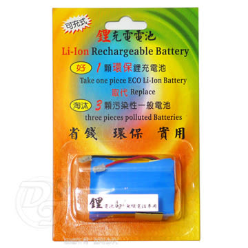 《一打就通》GN無線電話萬用型環保鋰充電電池 GN-CL