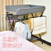 折疊尿布台嬰兒護理台多功能寶寶洗澡按摩撫觸台嬰兒換尿布台收納 萬聖節鉅惠