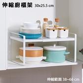 伸縮廚櫃架30寬60長25.5高 可伸縮收納架 廚房多用架【Y10054】快樂生活網