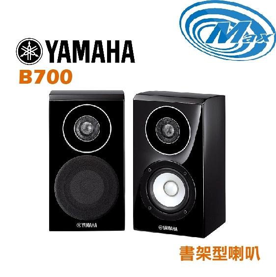《麥士音響》 YAMAHA山葉 喇叭 書架型 B700 (支)