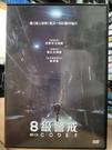 挖寶二手片-0B01-502-正版DVD-電影【8級警戒】-史蒂芬艾梅爾 羅比艾梅爾(直購價)
