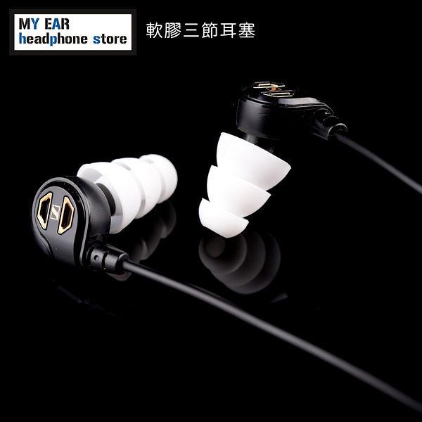 [My Ear 台中耳機專賣店] 軟膠三節耳塞 三節套 DENON AKG Sennheiser (大L號 . 中M號) 白色