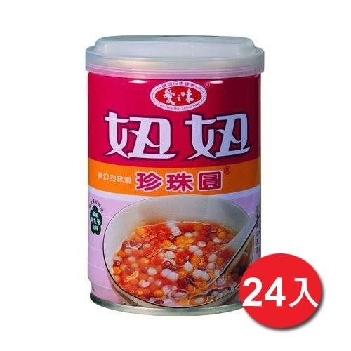 愛之味珍珠圓260g*24【愛買】