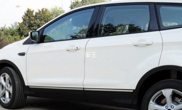 【車王汽車精品百貨】福特 FORD KUGA 車身飾條 車身防撞條 車門飾條 車門防撞條 不銹鋼精品