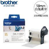 BROTHER 定型標籤帶 直徑58mm 白底黑字 DK-11207