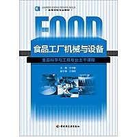 簡體書-十日到貨 R3YY【食品工廠機械與設備(附光盤)】 9787501960330 中國輕工業出版社 作者: