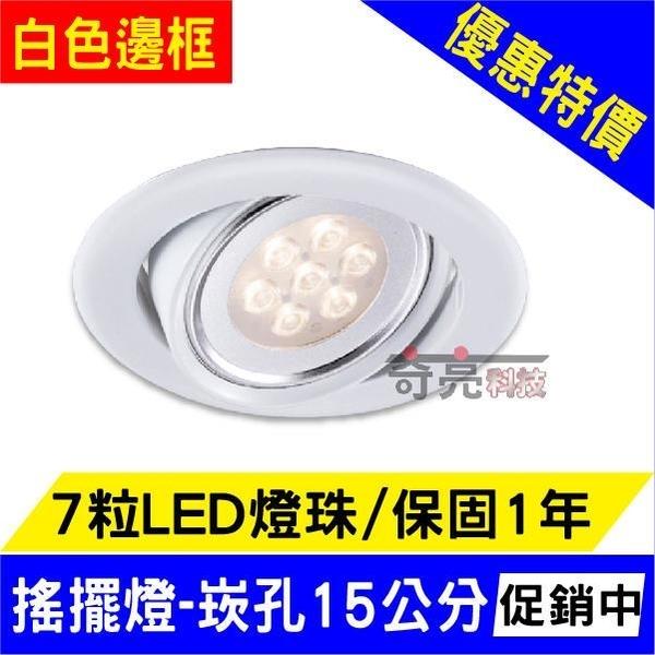 特價品 崁孔15cm 15公分崁燈 7珠 LED崁燈 搖擺燈可調整方向 保固1年 全電壓附變壓器 含稅