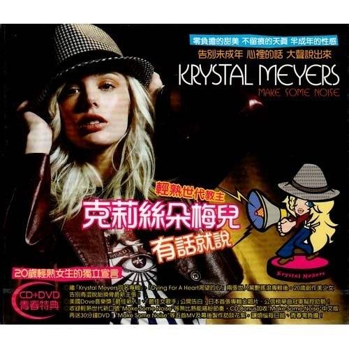克莉絲朵梅兒  有話就說CD附DVD青春特典  Krystal Meyers  Make Some Noise (音樂