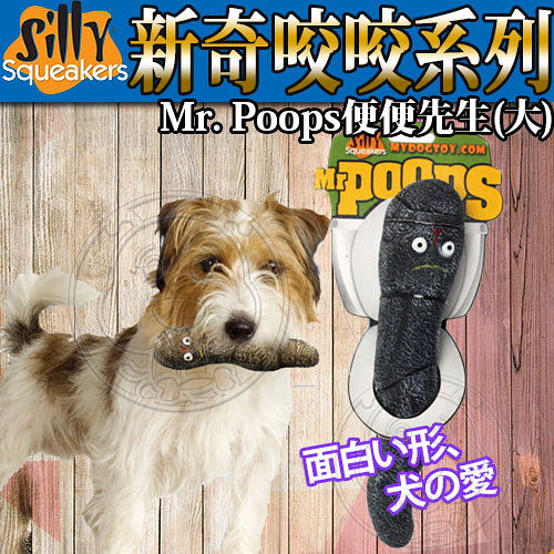 【培菓平價寵物網】Silly Squeakers》新奇咬咬Mr. Poops便便先生(大)