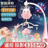 新生嬰兒床鈴0-1歲男女寶寶玩具3-6個月12音樂旋轉益智搖鈴床頭鈴