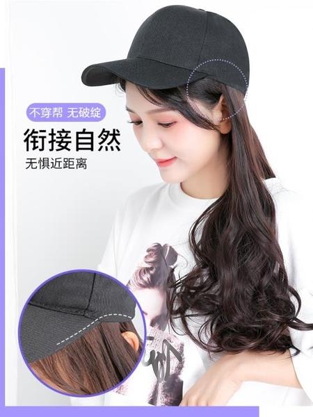 假發女長發帽子一體女夏天大波浪捲發頭套時尚帶假頭髮的帽子網紅 滿天星