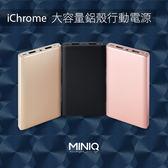 [富廉網] 【miniQ】MD-BP-042 大容量鋁殼行動電源 奢華金/神秘黑/玫瑰金