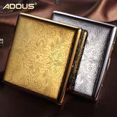 ADOUS煙盒20支裝創意自動彈香菸盒子個性煙夾富貴滿花327金色銀色