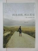【書寶二手書T1/地圖_HDI】因為尋找,所以看見:一個人的朝聖之路_謝哲青